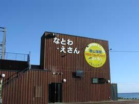 051016_natowa1.JPG