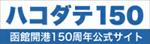 函館開港150周年記念事業