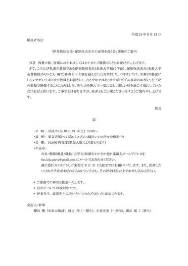 FUN】伊東敬祐先生・塚原保夫先...
