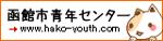 函館市青年センター