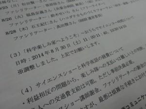140708tanoshimi11
