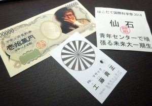 140830kagakusai_136s