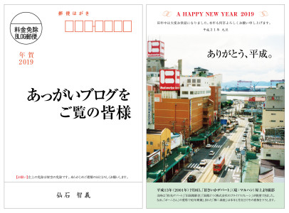 sen59_年賀2019blog